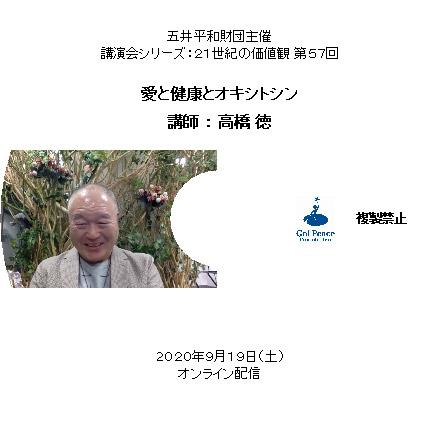 高橋 徳DVD
