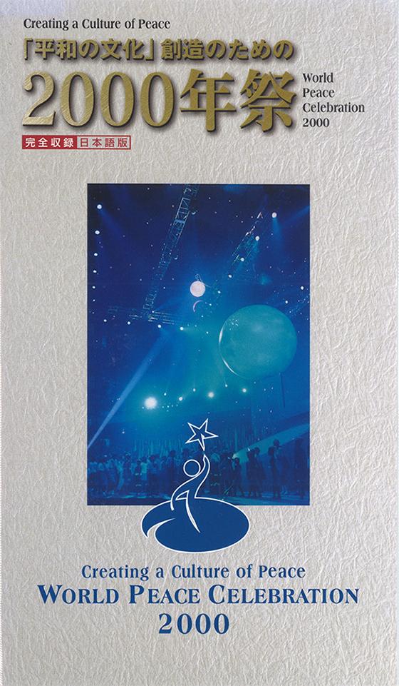 festival_2000_dvd_jp