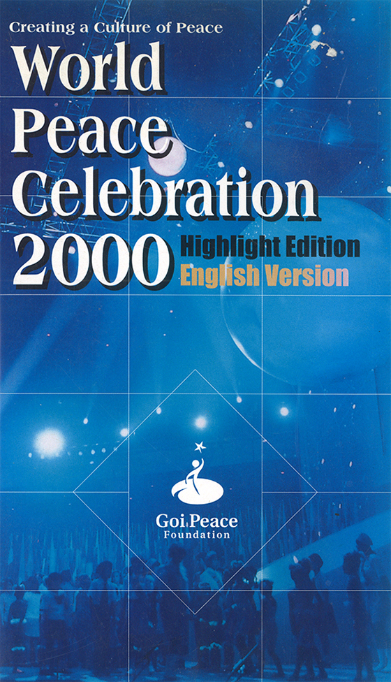 festival_2000_dvd_highlight_en