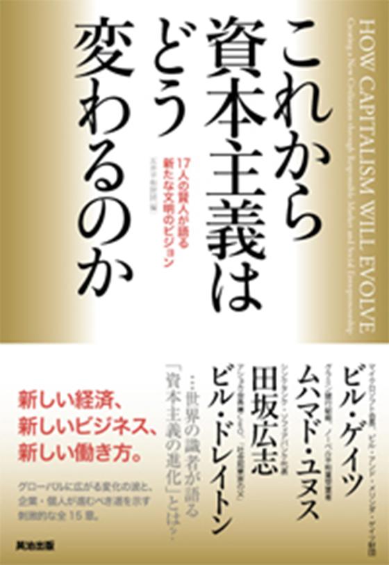 shihonsyugi