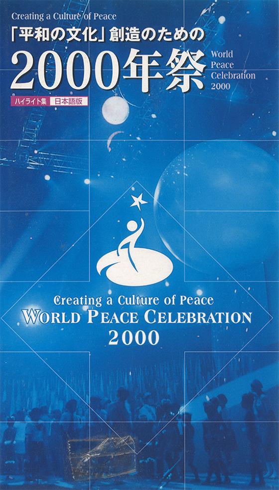 festival_2000_dvd_highlight_jp