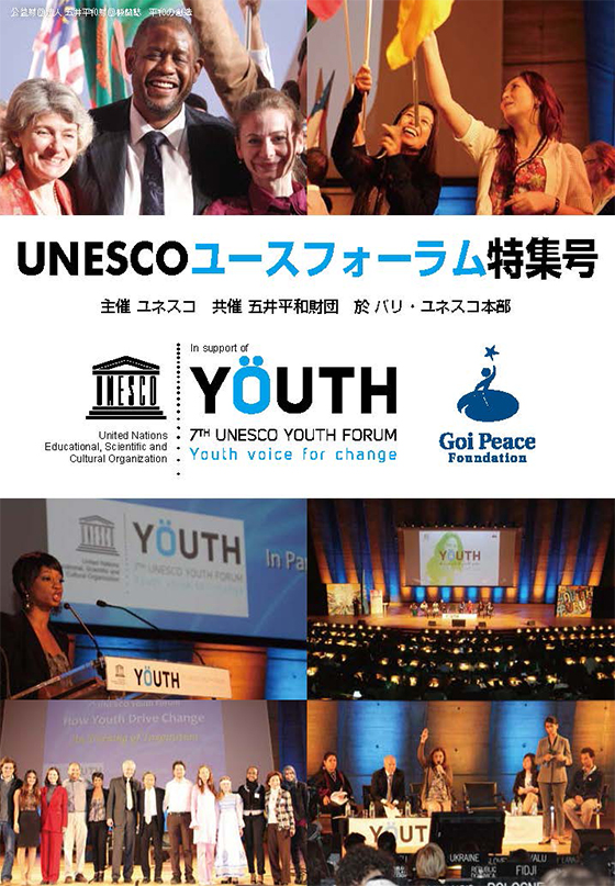 un_esd_youth_conference_report_jp