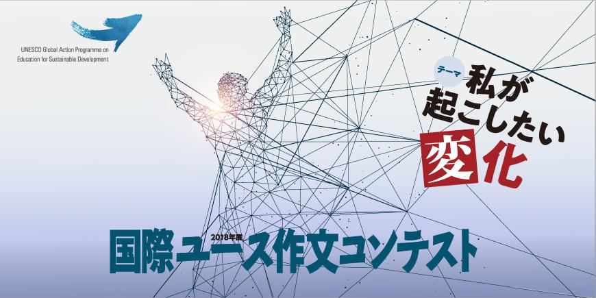 国際ユース作文コンテスト   五...