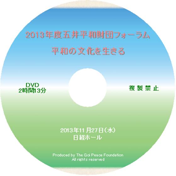 forum_2013