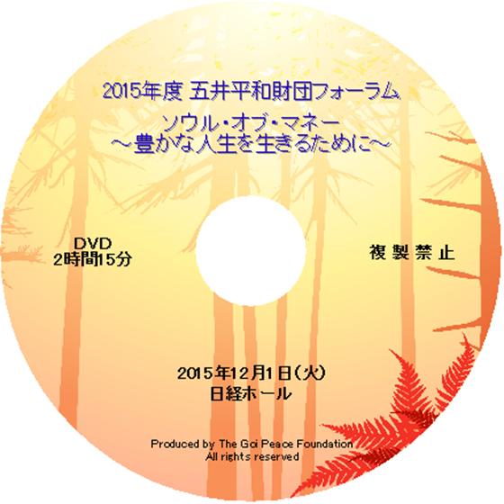 forum_2015