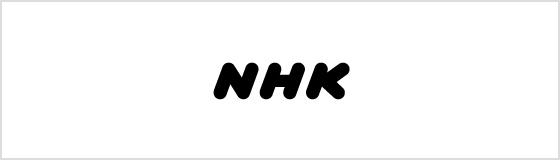 essay_contest_logo_nhk