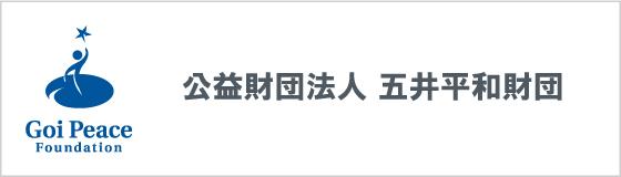 五井平和財団ロゴ