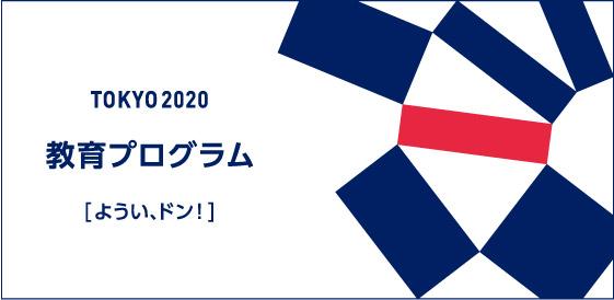オリンピック参画プログラム(教育マーク)